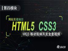 HTML5和CSS3移動端開發全套視頻教程