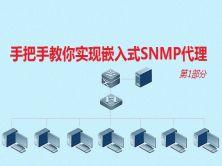 手把手教你实现嵌入式SNMP代理第1部分视频课程