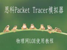 思科CCNA模拟器Packet Tracer实现物联网LOE实验【2020超清CCNA微课系列】