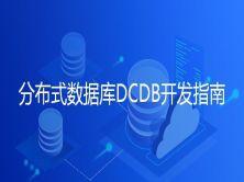 分布式数据库DCDB开发指南视频课程
