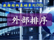 数据结构基础系列视频课程(10):外部排序