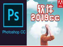 【2019版软件】Adobe/PhotoshopCC 2019软件安装与入门课程