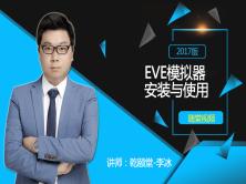 EVE(Emulated Virtual Environment)虚拟仿真环境安装与使用
