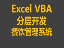 ExcelVBA分層開發餐飲管理系統
