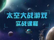 太空大戰3D游戲實戰視頻課程