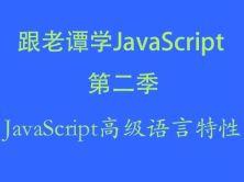 跟老譚學JavaScript視頻教程第二季-JavaScript高級語言特性