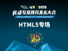 WOT2015移动互联网开发者大会:HTML5专场