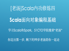 [老汤]Spark 2.x之Scala内功修炼视频课程四-面向对象编程基础