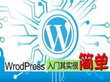 WordPress 搭建个人博客网站视频课程