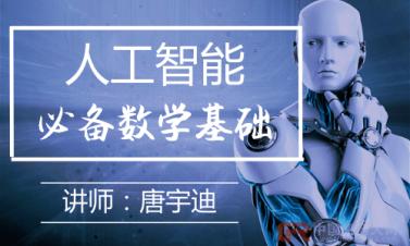 人工智能-必備數學基礎視頻課程