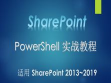 SharePoint PowerShell 实战视频课程