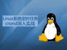 Linux系统定时任务crond深入实战视频课程(老男孩全新运维进阶系列L018)