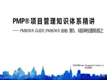 PMP®考试**第六版课程(含36PDU学时证明)