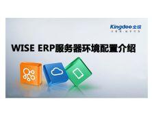 金蝶K/3 WISE ERP服务器环境配置介绍