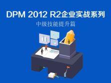 DPM 2012 R2企业实战系列视频课程-中级技能提升篇