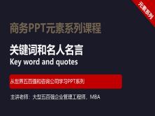 【司马懿】商务PPT设计进阶元素篇14【关键词和名人名言】