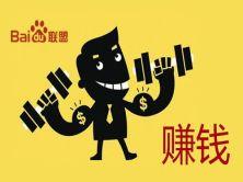 程序猿如何赚钱-网站篇(网站赚钱、广告模式、网赚黑幕解读)