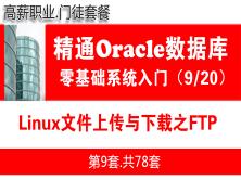 Linux文件上传与下载之FTP_Oracle数据库入门必备系列教程09