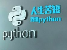 Python(3.6)黑板报之函数编程实战