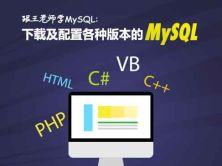 Windows下载及配置各种版本的MySQL视频课程