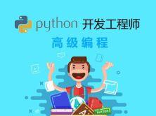 Python高級編程視頻教程