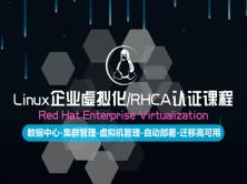 Linux企业虚拟化/RHCA认证课程视频课程