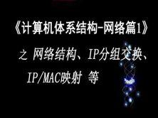 《计算机体系结构——网络篇1》之 网络结构、IP分组交换技术、IP/MAC映射