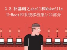 2.2.補基礎之shell和Makefile-U-Boot和系統移植第2部分視頻課程