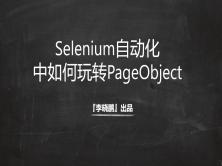 Selenium自动化中如何玩转PO模式视频课程