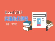 【曾賢志】Excel 2013實用辦公絕技視頻教程