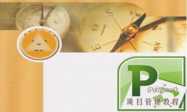 Project 2010项目管理实战课程