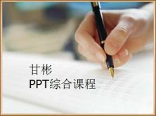 PPT精美制作与演示技巧精讲视频课程