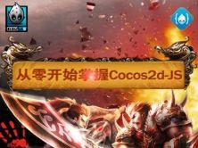 【李宁】从零开始掌握Cocos2d-JS视频教程