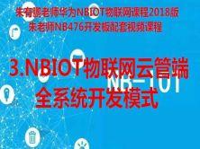NBIOT物聯網云管端全系統開發模式-第3/9部分