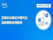 AWS前沿云计算课程——混合云模式中现代化微软应用实战