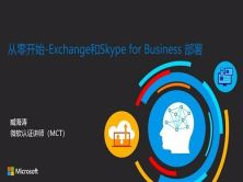 從零開始Exchange和Skype for Business部署