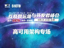 WOT2016互联网运维与开发者峰会:高可用架构专场