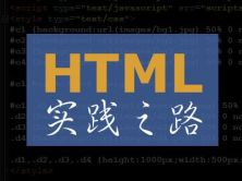 Html实践之路视频课程