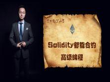 區塊鏈第二季-以太坊Solidity智能合約高級編程視頻課程