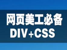 网页美工实战班div+css商业案例手写代码视频教程