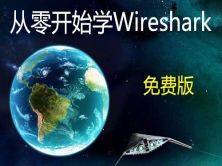 Wireshark免费版2020--从零开始学Wireshark抓包