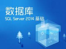 数据库 SQL Server 2014基础视频教程