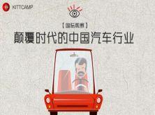 【视频教程】国际视野:颠覆时代的中国汽车行业