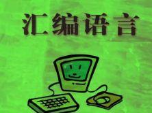 小甲鱼零基础入门学习汇编语言视频课程