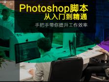 Ps教程-手把手学习Photoshop的自动化技术[精品课]