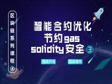 区块链视频教程④:智能合约优化-节约gas与solidity安全