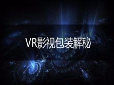 VR全景影視包裝解密系列視頻課程(基礎篇)