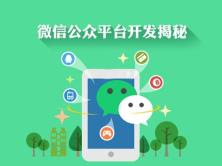 微信公众平台开发揭秘视频教程