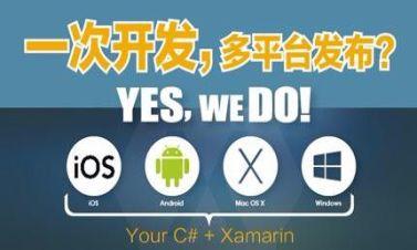 Xamarin.Forms 跨平臺開發實戰視頻課程(上)