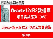 Oracle12c RAC培训教程5:生产环境Linux系统Oracle12cR2 RAC集群配置